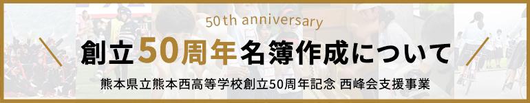 創立50周年名簿作成について