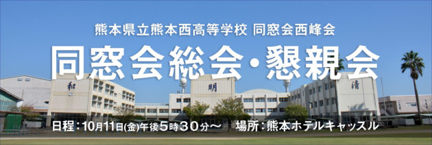 【10月11日(金)開催】同窓会総会・懇親会