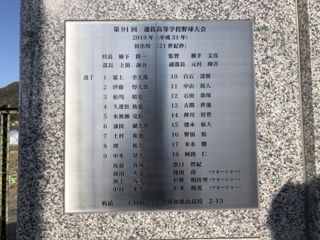 熊本西高等学校野球部甲子園出場記念碑