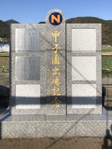 〈記念碑〉甲子園出場記念