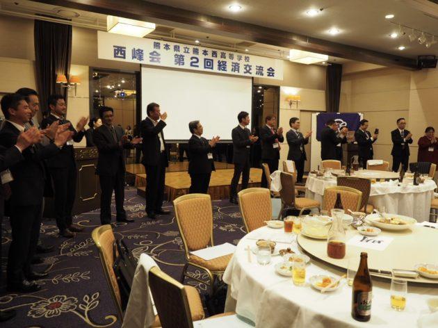 第2回西峰会経済交流会