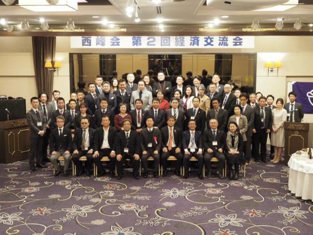〈開催報告〉第2回 西峰会 経済交流会