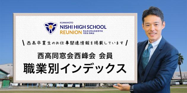 【西高卒業生限定!】どなたも掲載できる職業別インデックスのご紹介