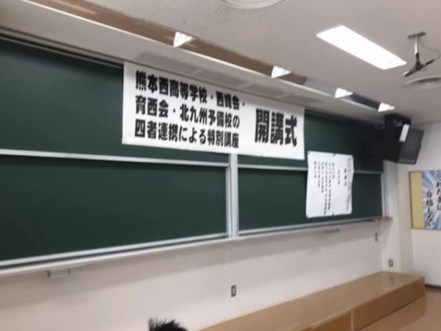 受験生支援特別講座開講式