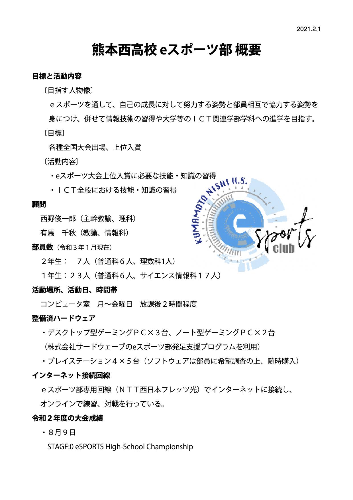 令和3年度 熊本西高等学校eスポーツ部 スポンサー募集について